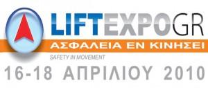 ΑΛΛΑΓΗ ΗΜΕΡΟΜΗΝΙΑΣ LIFT EXPO GR